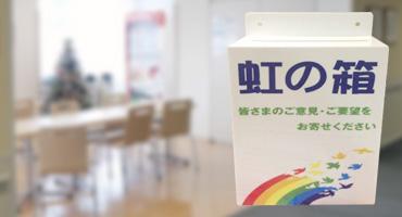 虹の箱(ご意見箱)