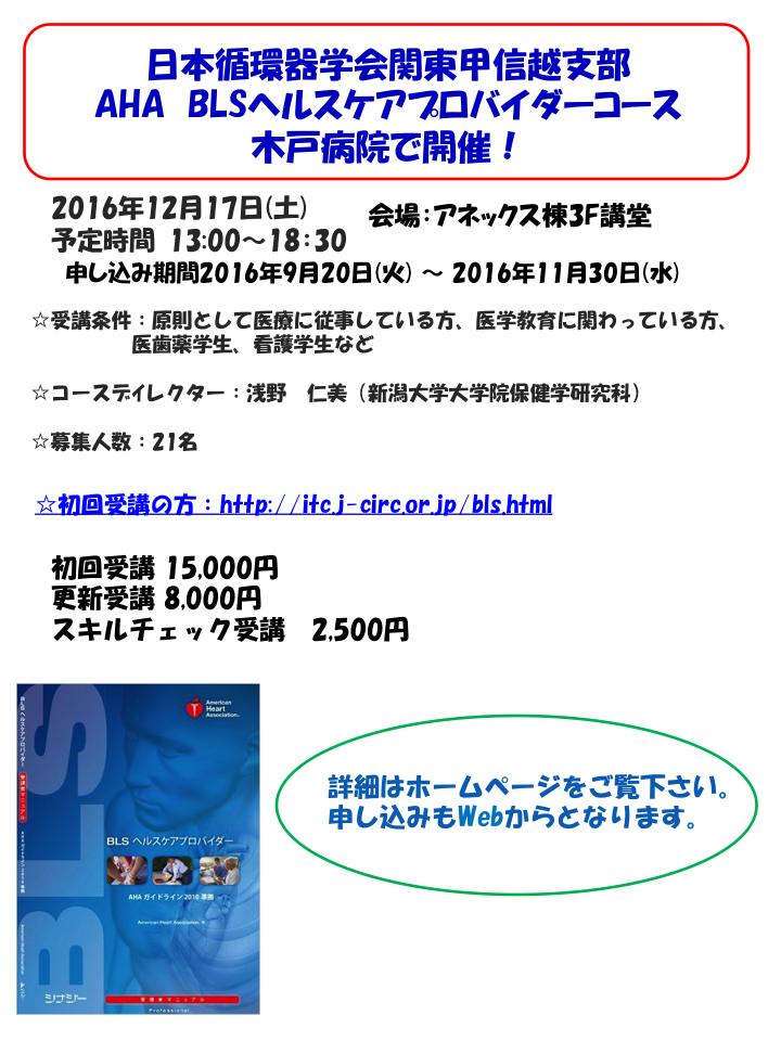 日本循環器学会関東甲信越支部 BLSへルスケアプロバイダーコース