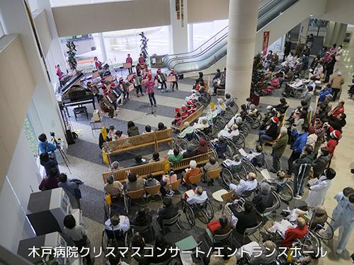 木戸病院・クリスマスコンサート2