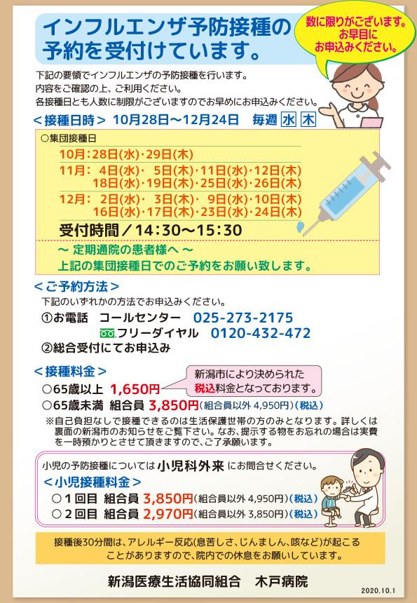 インフルエンザ予防接種予約受付パンフ