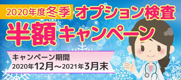 2020年度冬季オプション検査半額キャンペーン